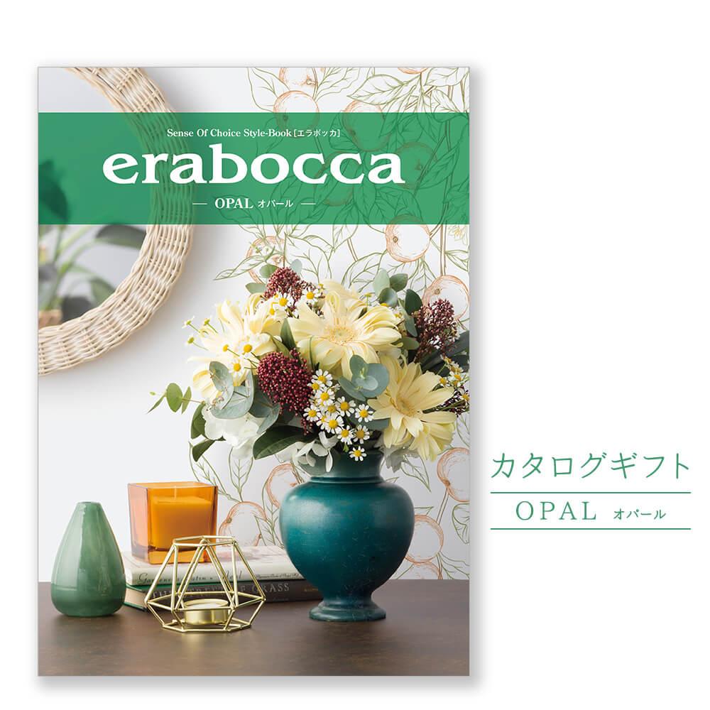カタログギフト「erabocca-エラボッカ-」 オパール