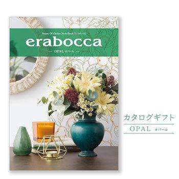 カタログギフト「erabocca」 オパール【電報屋のエクスメール】