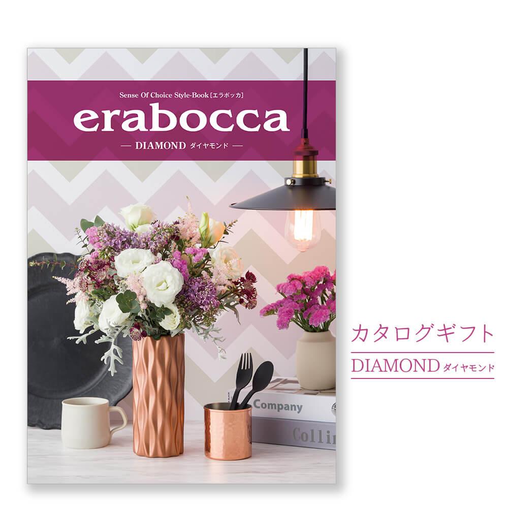 カタログギフト「erabocca-エラボッカ-」 ダイヤモンド