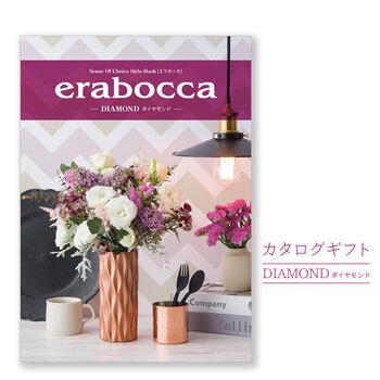 カタログギフト「erabocca」 ダイヤモンド【電報屋のエクスメール】