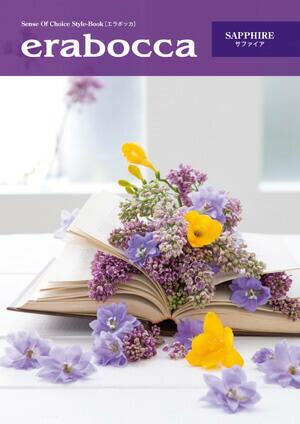 カタログギフト「erabocca-エラボッカ-」 サファイア