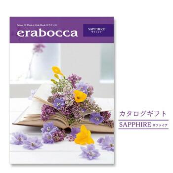 カタログギフト「erabocca」 サファイア【電報屋のエクスメール】