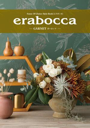 カタログギフト「erabocca-エラボッカ-」 ガーネット