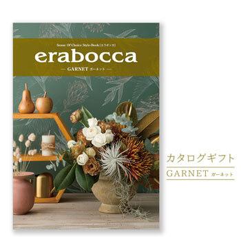 カタログギフト「erabocca」 ガーネット【電報屋のエクスメール】