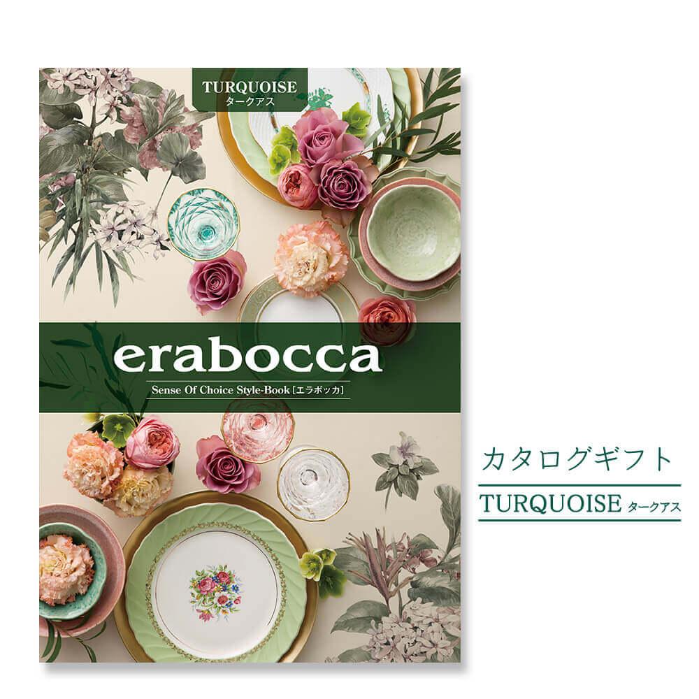 カタログギフト「erabocca-エラボッカ-」タークアス