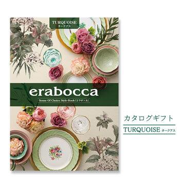 カタログギフト「erabocca」 タークアス【電報屋のエクスメール】