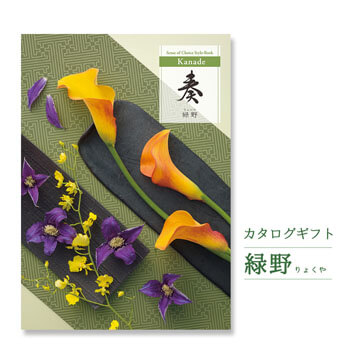 カタログギフト「奏-Kanade-」 緑野【電報屋のエクスメール】
