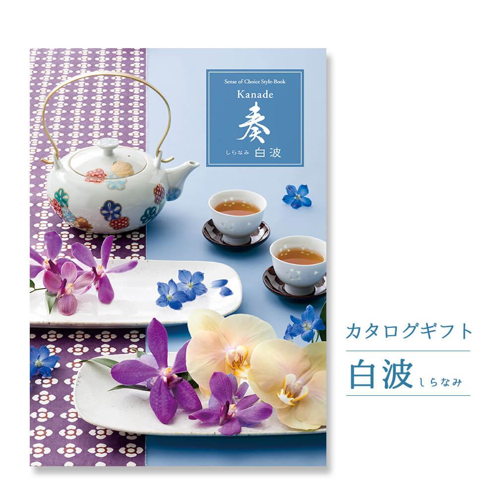 カタログギフト「奏-Kanade-」白波
