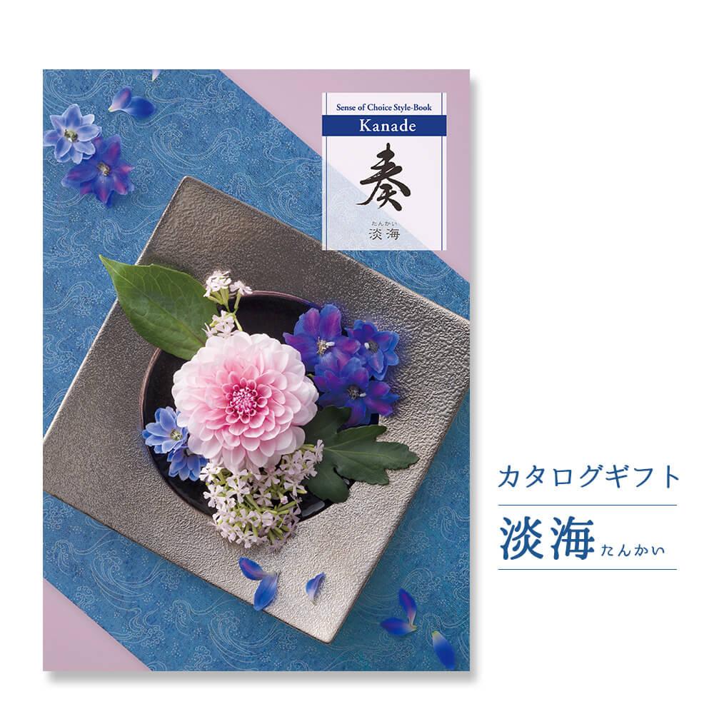 カタログギフト「奏-Kanade-」淡海