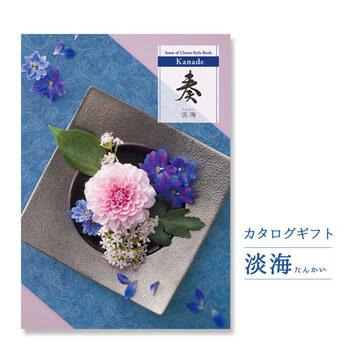 カタログギフト「奏-Kanade-」 淡海【電報屋のエクスメール】
