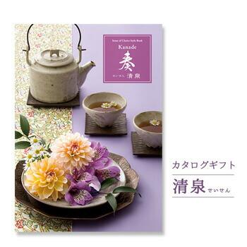 カタログギフト「奏-Kanade-」 清泉【電報屋のエクスメール】