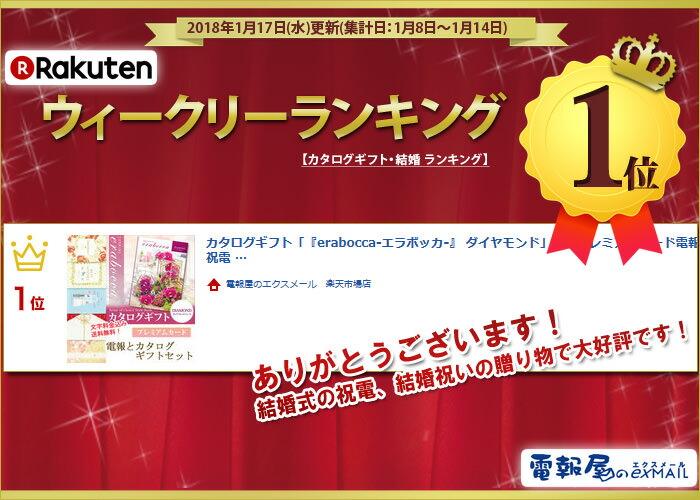カタログギフト「erabocca-エラボッカ-」ダイヤモンドが楽天ランキング上位入賞!