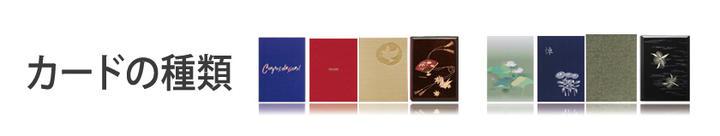 電報カード台紙の種類