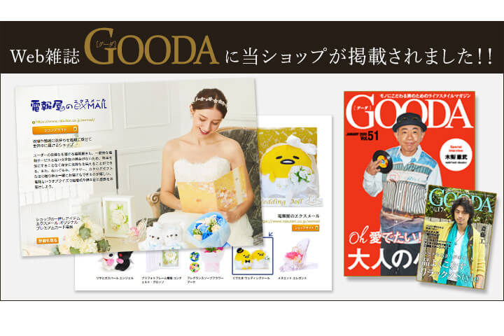 電報屋のエクスメールがWebマガジン「GOODA」で紹介されました!
