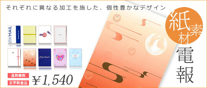 お手ごろ価格の紙素材カード電報