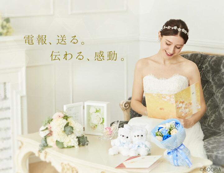 結婚式に電報を送る、伝わる感動