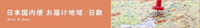 電報・祝電・弔電の日本国内便 お届け地域/日数