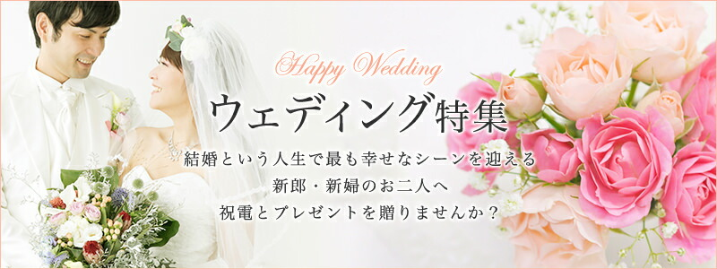 電報屋のエクスメール 結婚・ウェディング特集