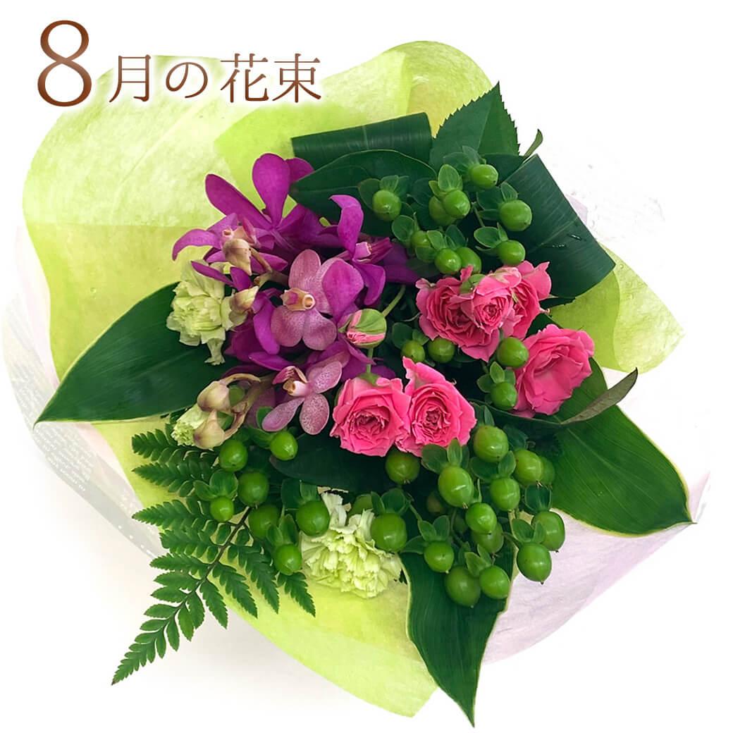 今月の花束