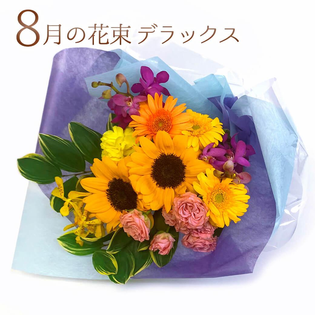 今月の花束デラックス【電報屋のエクスメール】