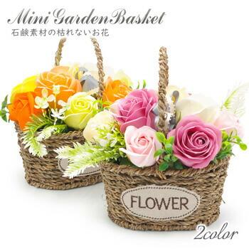 メルヘンバスケット オレンジ【電報屋のエクスメール】