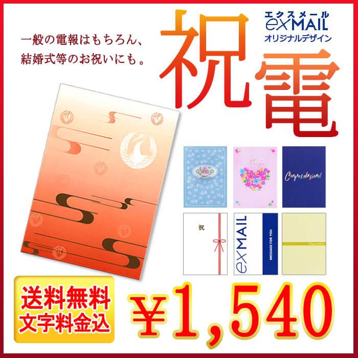 電報屋のエクスメール・オリジナル紙素材カード台紙