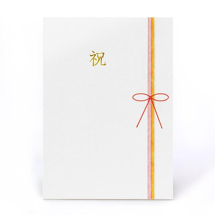 紙素材カード電報「慶祝」