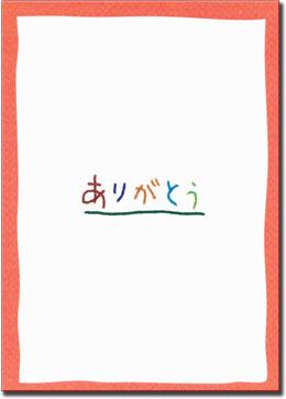 紙素材カード電報「サンクスギビィング」