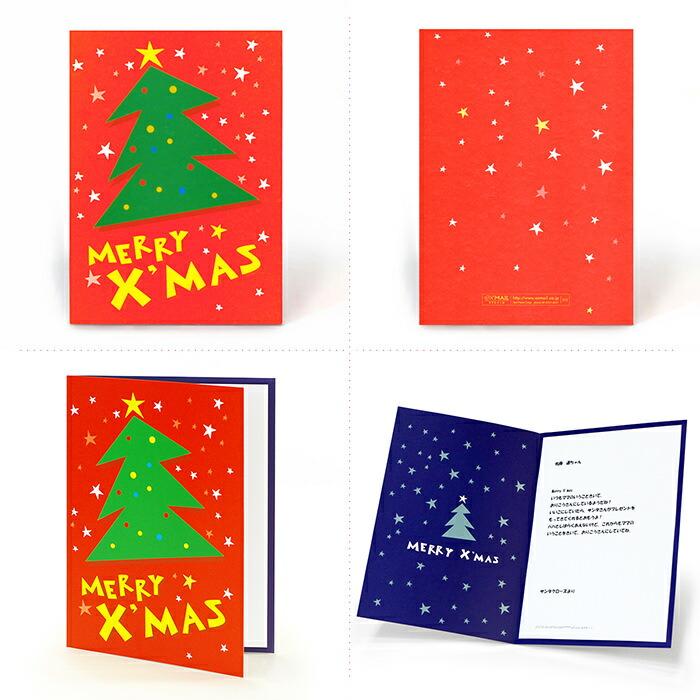 電報台紙「212 クリスマスツリー」【電報屋のエクスメール】