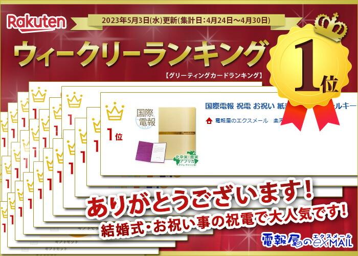 お祝い電報「104 シルキーライン」が楽天ランキング上位入賞!