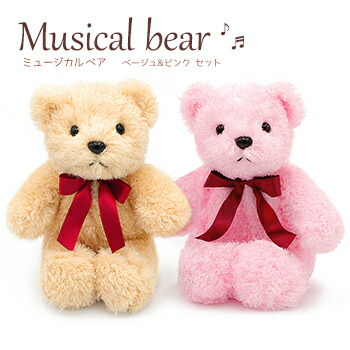 ミュージカルベア ベージュ&ピンク【電報屋のエクスメール】