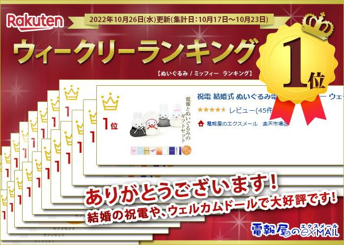 「ミッフィー ウェディングマスコットセット 和装」が楽天ランキング上位入賞!
