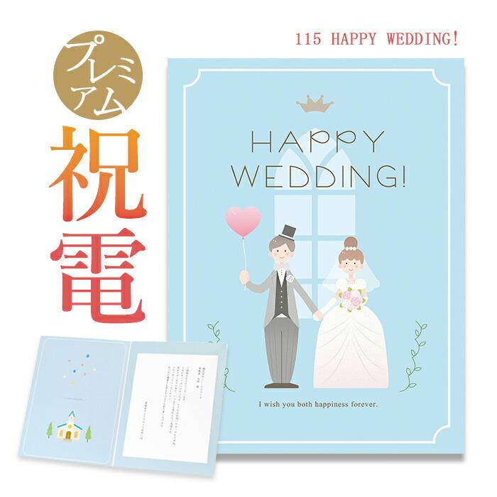 お祝い電報 プレミアムカード「HAPPY WEDDING!」