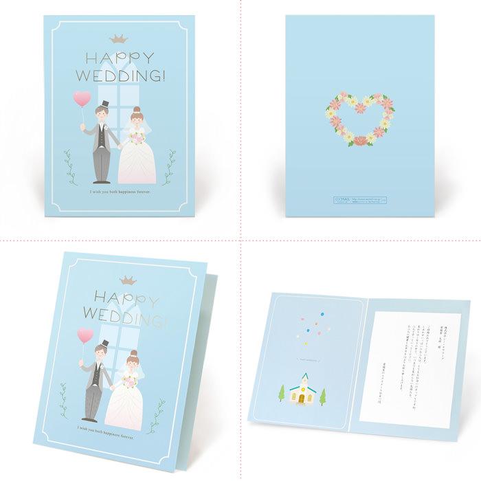 電報台紙「115 HAPPY WEDDING!」【電報屋のエクスメール】
