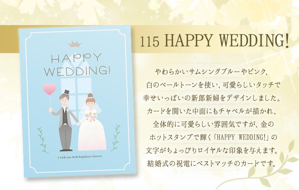 HAPPY WEDDING!