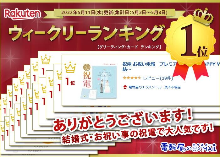【お祝い電報 プレミアムカード「HAPPY WEDDING!」】が楽天ランキング上位入賞!