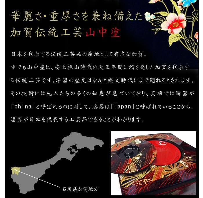 加賀伝統工芸・山中塗りで作られた漆芸電報