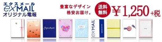 電報が1350円で送れる!エクスメール・オリジナル紙素材カード台紙