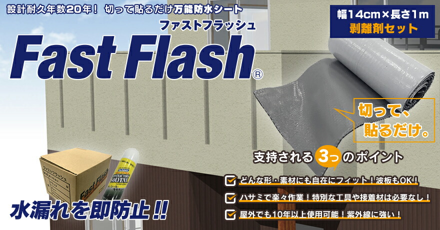 万能防水シート FastFlash 幅14cm×長さ1m 剥離剤セット