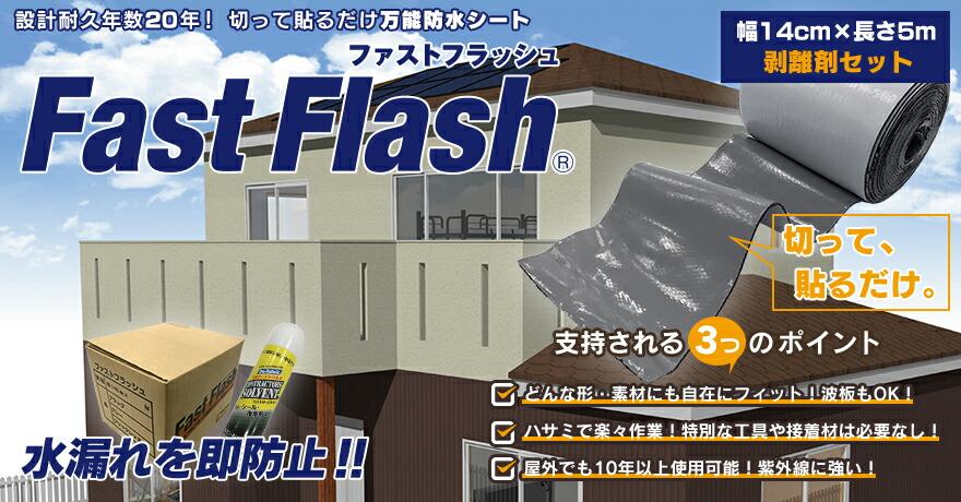 万能防水シート FastFlash 幅28cm×長さ20cm