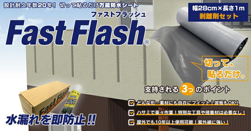 万能防水シート FastFlash 幅28cm×長さ1m 剥離剤セット