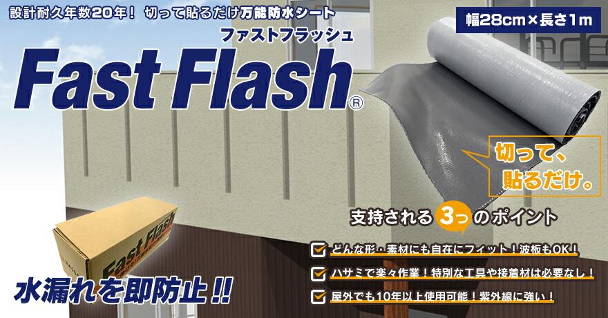 万能防水シート FastFlash 幅28cm×長さ1m