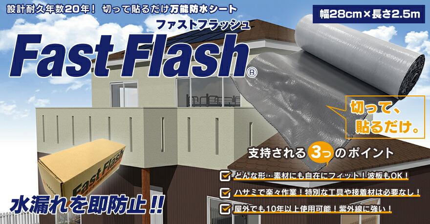 万能防水シート FastFlash 幅28cm×長さ2.5m
