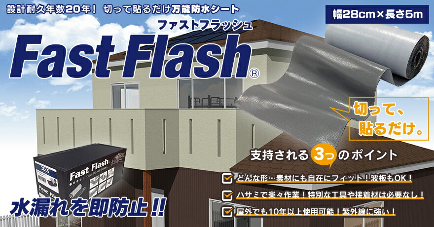 万能防水シート FastFlash 幅28cm×長さ5m