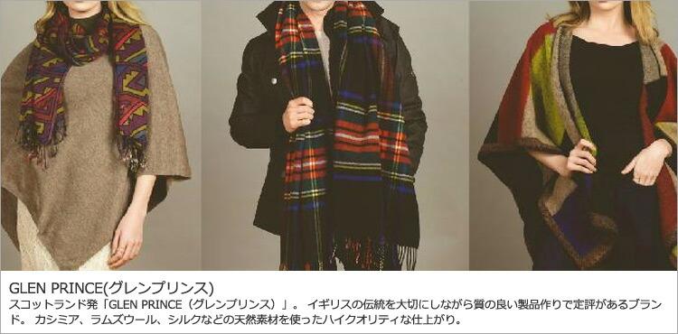 GLEN PRINCE,グレンプリンス,名古屋,通販