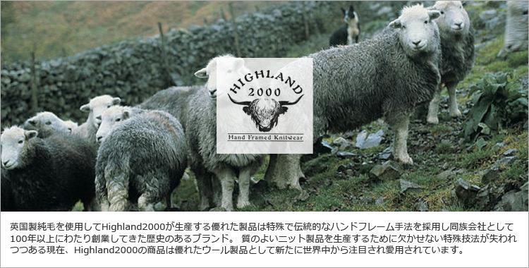 HIGHLAND 2000,ハイランド2000,通販 通信販売
