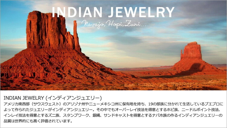 INDIAN JEWELRY,インディアンジュエリー,名古屋,通販
