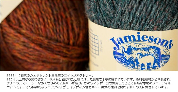JAMIESON'S,ジャミーソンズ,名古屋,通販