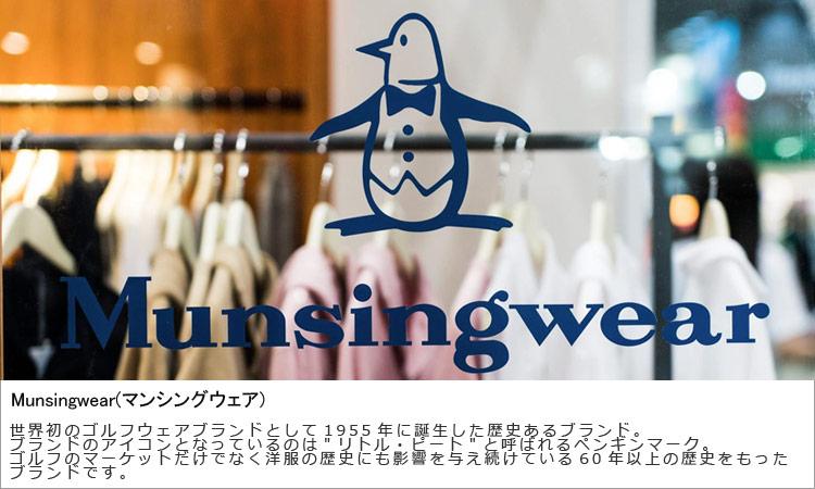 Munsingwear,マンシングウェア,名古屋,通販 通信販売