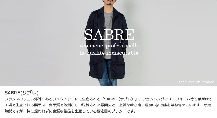 SABRE,サブレ,名古屋,通販